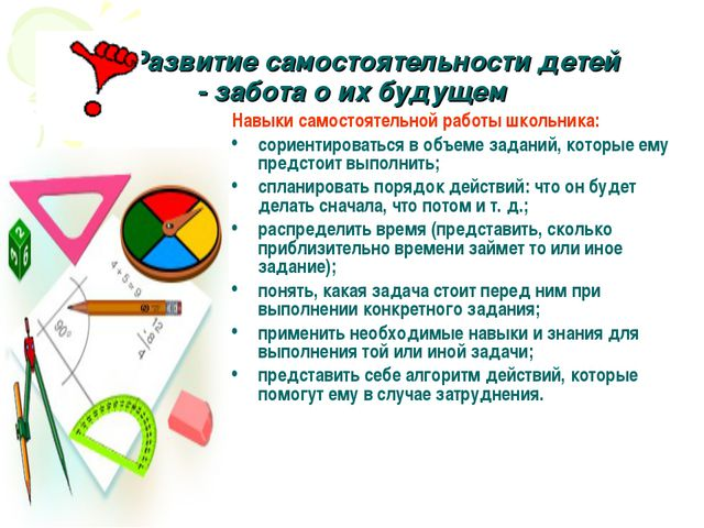 Развитие самостоятельности детей - забота о их будущем Навыки самостоятельно...