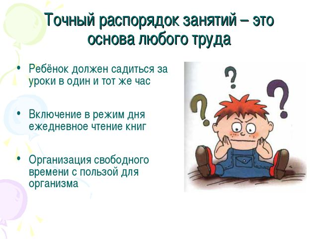 Точный распорядок занятий – это основа любого труда Ребёнок должен садиться з...