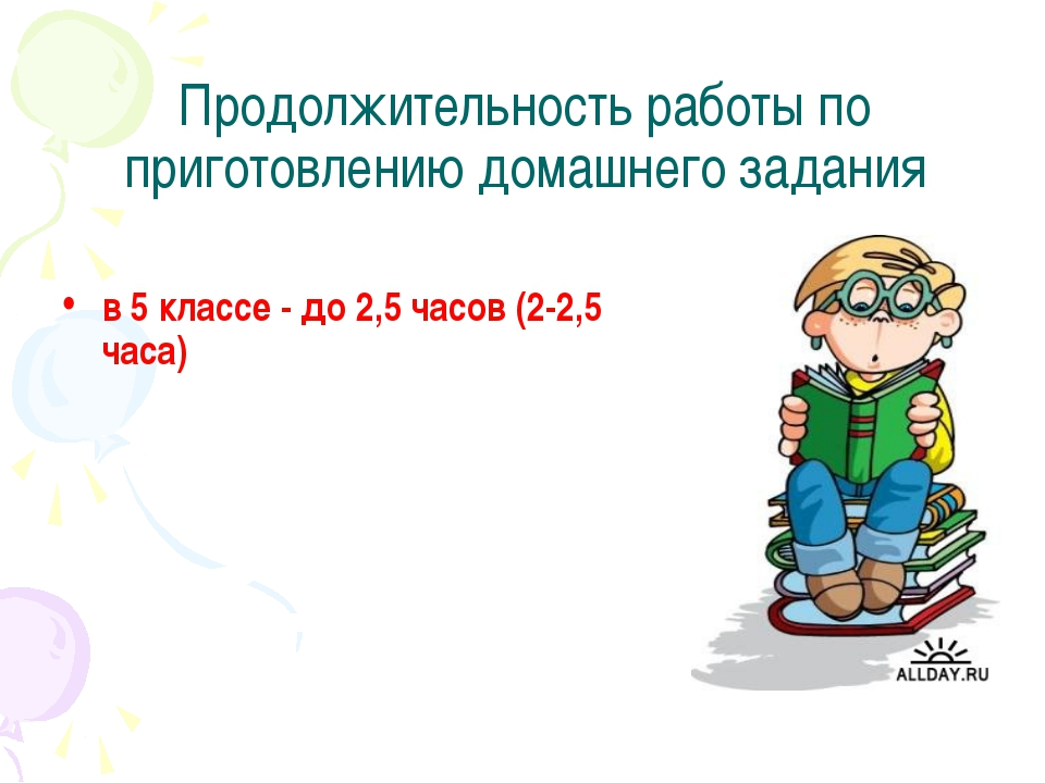 Продолжительность работы по приготовлению домашнего задания в 5 классе - до 2...