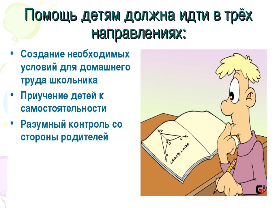 Помощь детям должна идти в трёх направлениях: Создание необходимых условий дл...