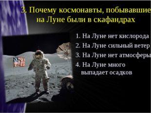 3. Почему космонавты, побывавшие на Луне были в скафандрах 1. На Луне нет кис