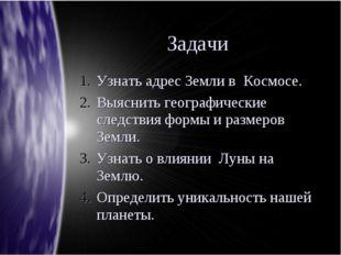 Задачи Узнать адрес Земли в Космосе. Выяснить географические следствия формы