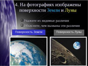 4. На фотографиях изображены поверхности Земли и Луны Укажите их видимые разл