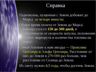 Справка Радиоволна, пущенная с Земли добежит до Марса за четыре минуты. Общее