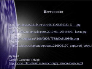 Источники: фон http://images03.olx.ru/ui/4/06/33/66250333_5----.jpg космонавт