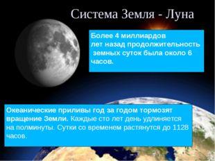 Система Земля - Луна Более 4 миллиардов летназадпродолжительностьземных су