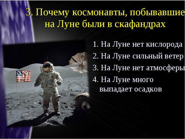 3. Почему космонавты, побывавшие на Луне были в скафандрах 1. На Луне нет кис...