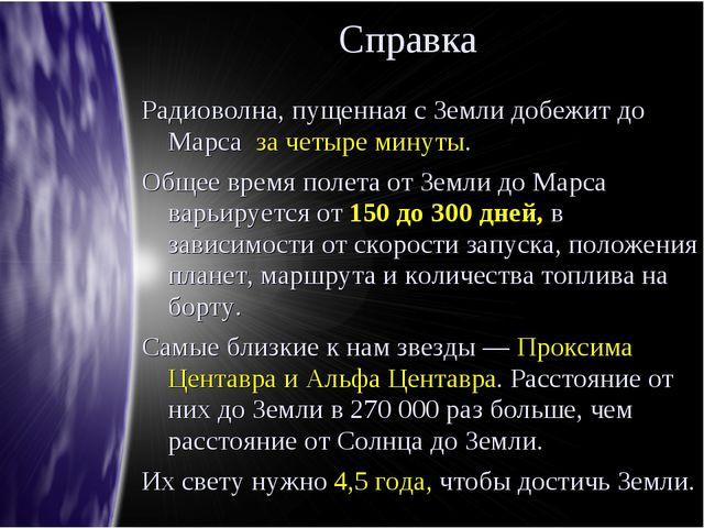 Справка Радиоволна, пущенная с Земли добежит до Марса за четыре минуты. Общее...