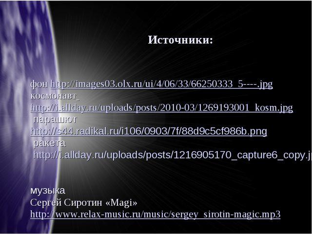 Источники: фон http://images03.olx.ru/ui/4/06/33/66250333_5----.jpg космонавт...