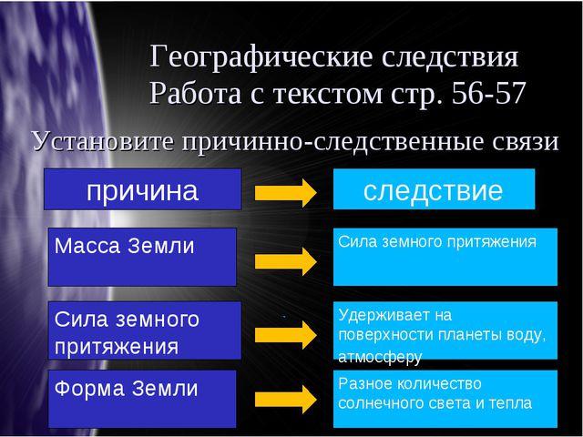 Географические следствия Работа с текстом стр. 56-57 Установите причинно-след...