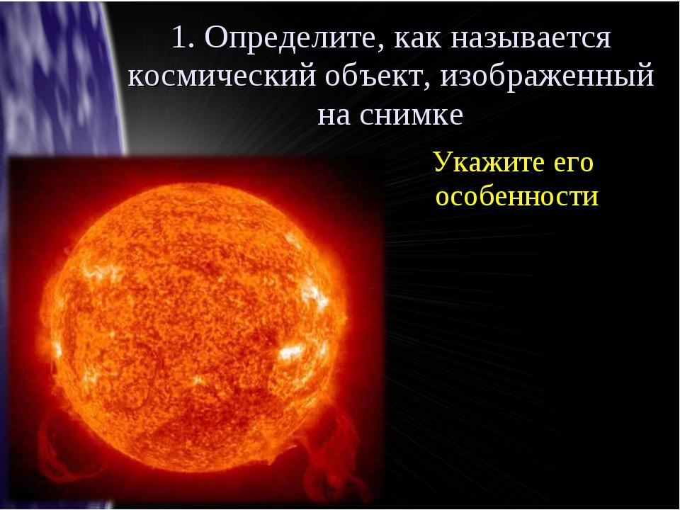 1. Определите, как называется космический объект, изображенный на снимке Укаж...