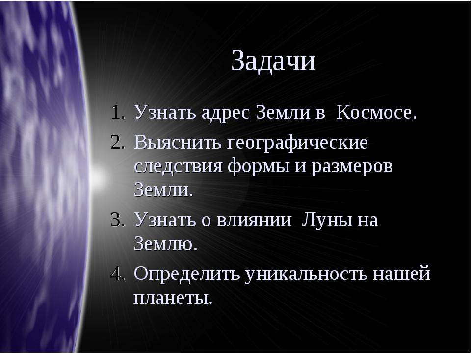 Задачи Узнать адрес Земли в Космосе. Выяснить географические следствия формы...