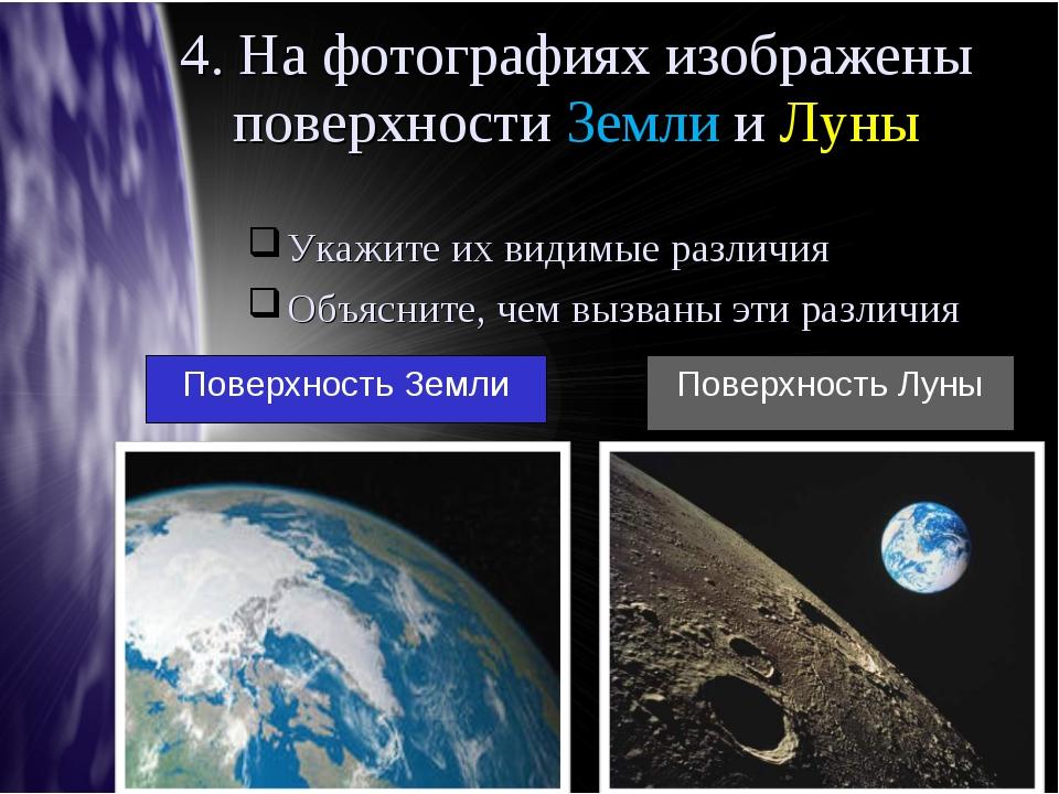 4. На фотографиях изображены поверхности Земли и Луны Укажите их видимые разл...