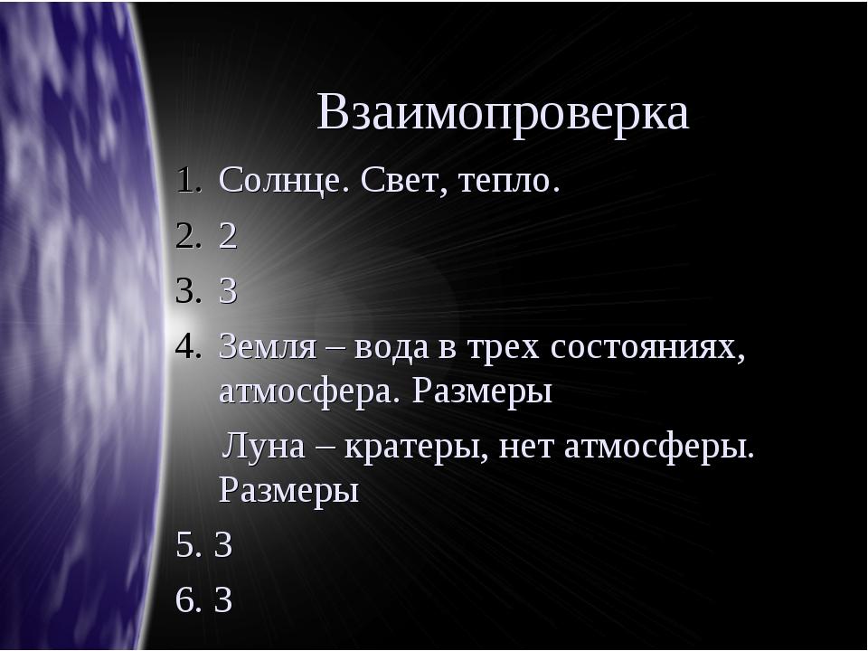 Взаимопроверка Солнце. Свет, тепло. 2 3 Земля – вода в трех состояниях, атмос...