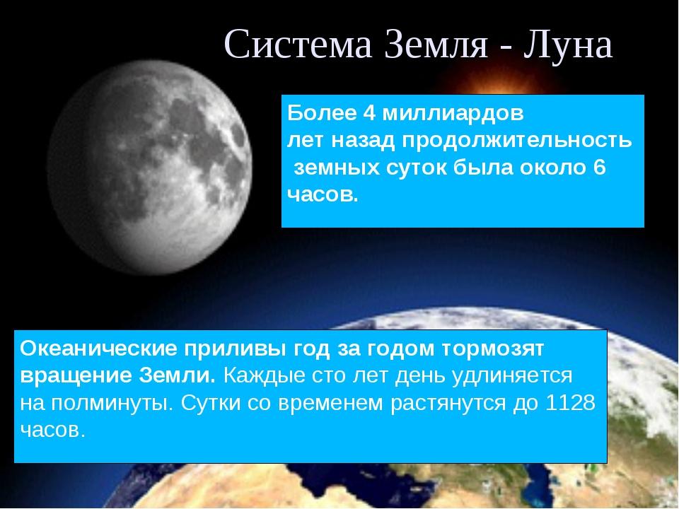 Система Земля - Луна Более 4 миллиардов летназадпродолжительностьземных су...