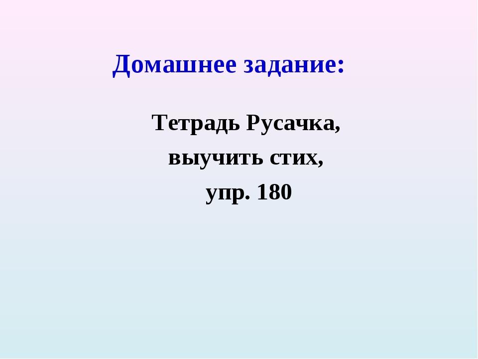 Домашнее задание: Тетрадь Русачка, выучить стих, упр. 180