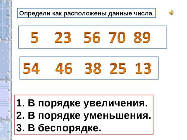 Определи как расположены данные числа. В порядке увеличения. В порядке уменьш...