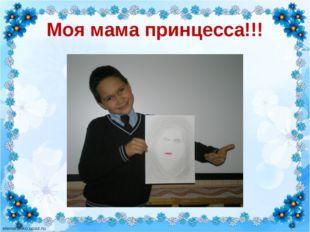 Моя мама принцесса!!!