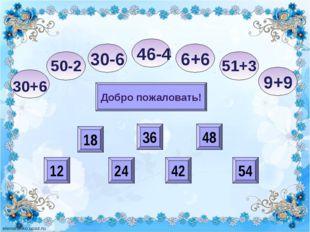 54 48 42 24 18 12 м а м о ч к а 12 18 18 24 36 42 48 54 36 12 24 42 48 54 Доб