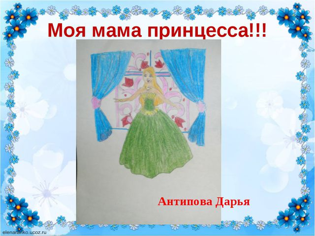 Моя мама принцесса!!! Антипова Дарья