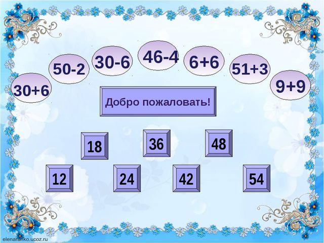 54 48 42 24 18 12 м а м о ч к а 12 18 18 24 36 42 48 54 36 12 24 42 48 54 Доб...