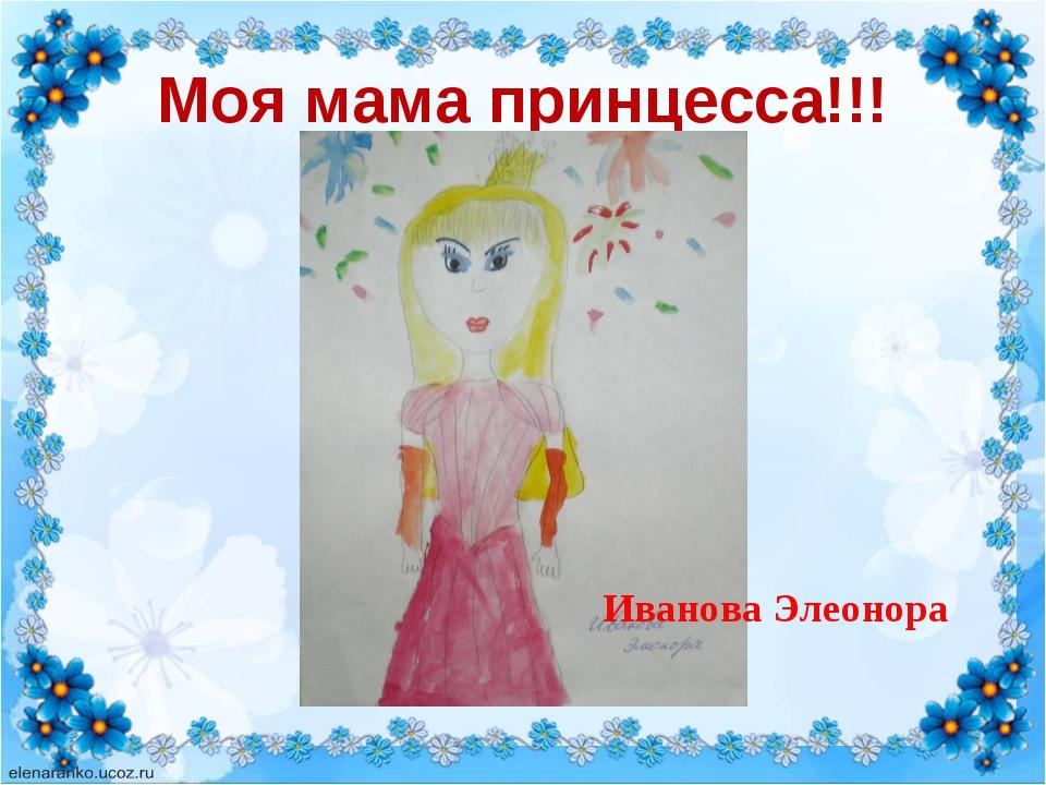 Моя мама принцесса!!! Иванова Элеонора
