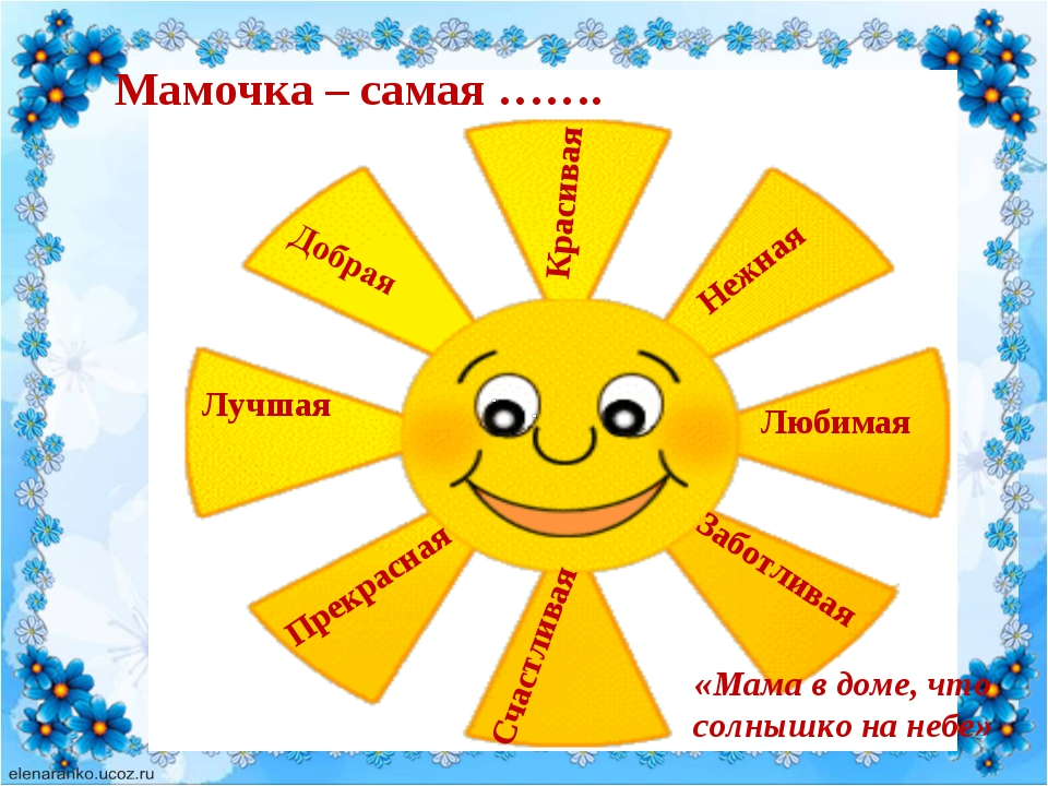 Красивая Нежная Лучшая Прекрасная Любимая Счастливая Заботливая Мамочка – сам...