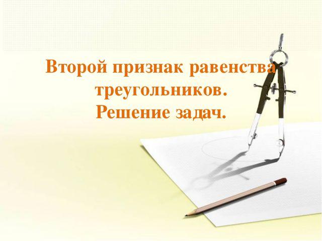 Задача 3 Дано: ? Доказать: КОМ = FPM 1 2