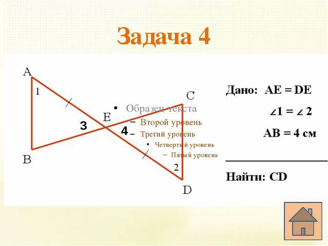 Задача 8 Дано: ? АД =ВF Доказать: АС =EF