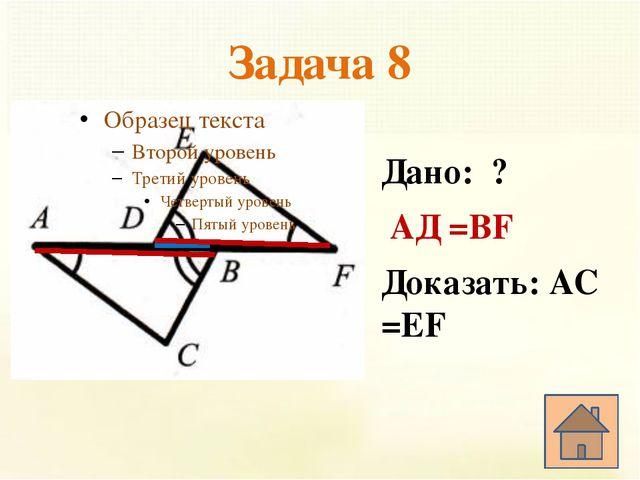 1. 1 признак 2. 2 признак 3. Определение медианы 4. Определение высоты 5. Опр...