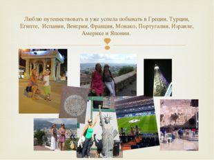 Люблю путешествовать и уже успела побывать в Греции, Турции, Египте, Испании,