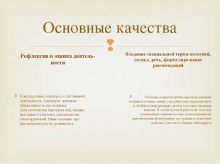 Основные качества Рефлексия и оценка деятельности Конструктивно отношусь к с