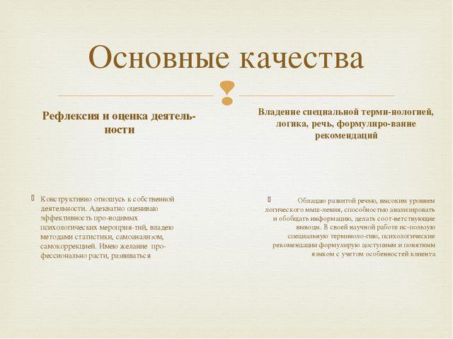 Основные качества Рефлексия и оценка деятельности Конструктивно отношусь к с...