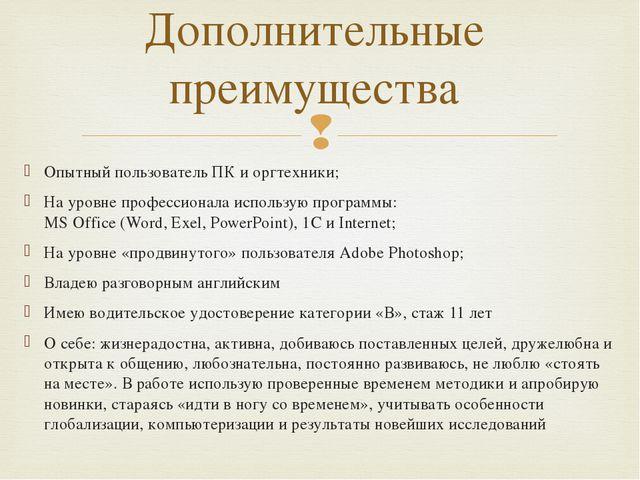 Опытный пользователь ПК и оргтехники; На уровне профессионала использую прогр...