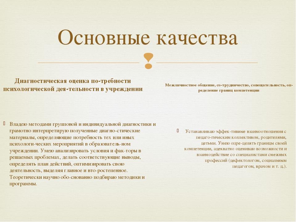 Основные качества Диагностическая оценка потребности психологической деятел...
