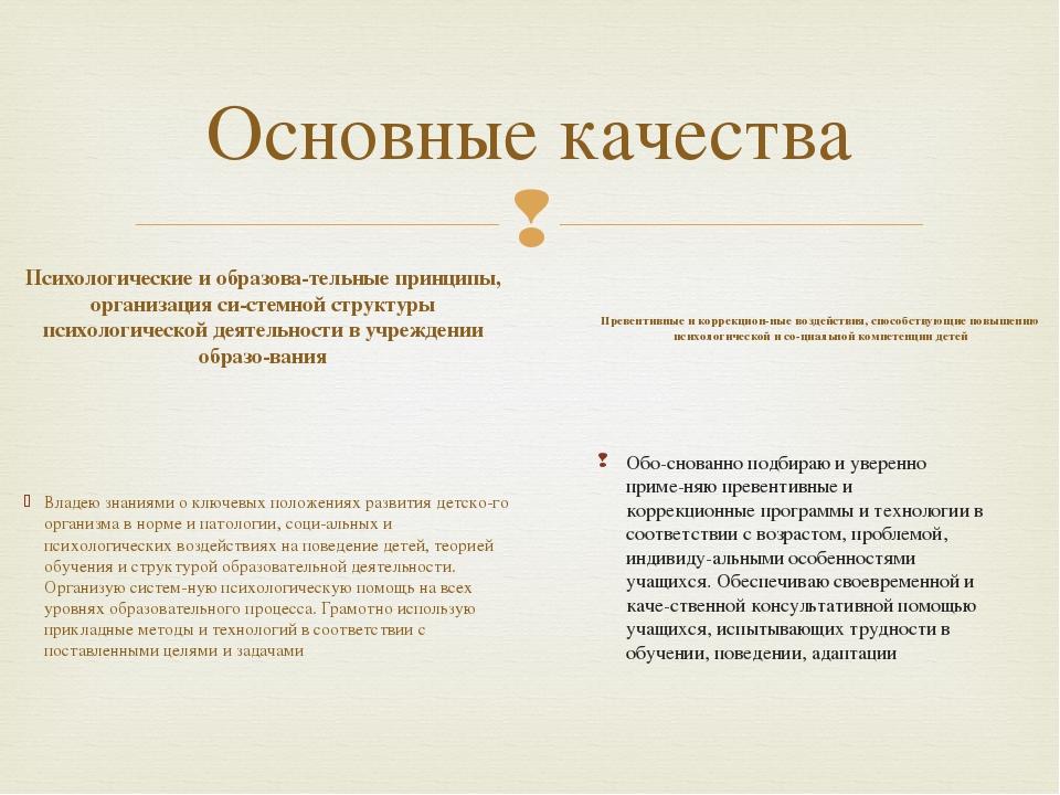 Основные качества Психологические и образовательные принципы, организация си...
