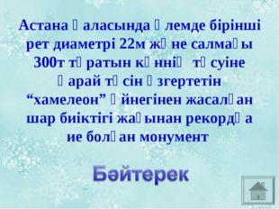 Астана қаласында әлемде бірінші рет диаметрі 22м және салмағы 300т тұратын кү