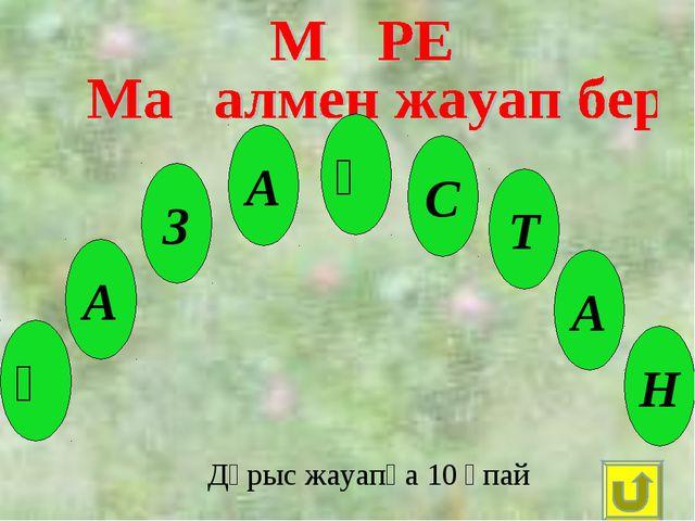 Қ А З А Қ С Т А Н Дұрыс жауапқа 10 ұпай