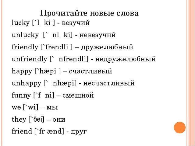 Прочитайте новые слова lucky [`lʌki ] - везучий unlucky [`ʌnlʌki] - невезучий...
