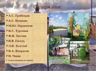 Захарово - поэтическая родина Пушкина В сорока километрах от Москвы стоит сел