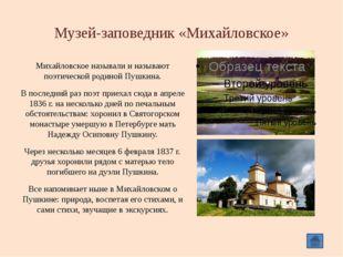 Музей-заповедник А.С. Пушкина «БОЛДИНО» До наших дней дожил старинный деревян