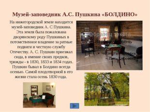 Дом-музей М.Ю. Лермонтова в Тамани Дом - музей М. Ю. Лермонтова воссоздан как