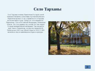 Музей – заповедник «Спасское – Лутовиново» Усадьба Тургенева Рабочий кабинет