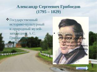 Александр Сергеевич Пушкин (1799 – 1837) Село Захарово Царское село Московска