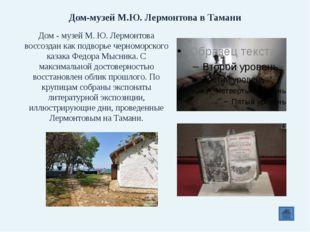 Мемориальный музей Н.В. Гоголя в Москве Гоголь занимал две комнаты первого э