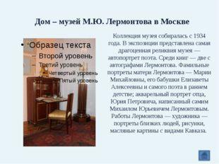 Усадьба Льва Толстого в Хамовниках «Хамовники» — старинная московская усадьб