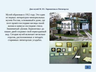 Музей – заповедник Карабиха Внешний и внутренний вид усадьбы восстановлены п