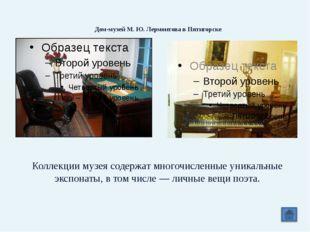 А.П. Чехов и Таганрог Таганрожцы свято чтут память своего великого земляка.