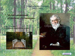 Дом – музей А.П. Чехова в Москве В залах литературной экспозиции можно понят
