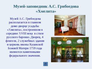 Музей-заповедник А.С. Грибоедова «Хмелита» Музей А.С. Грибоедова располагает